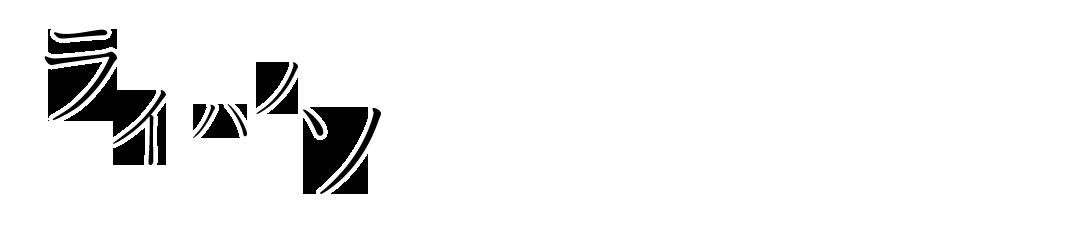 ライハノソ
